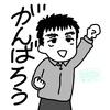 祝!GoogleAdSense広告復活!!!
