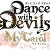 Dance with Devils My Carolの予約特典と店舗特典を調べてみたよ【PSVita乙女ゲーム】