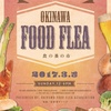 OKINAWA FOOD FLEA Vol.10