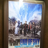映画「HiGH&LOW THE MOVIE 2 / END OF SKY」を観てきた