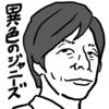 【邦画】『友罪』ネタバレ感想レビュー--生田斗真と瑛太の演技力を無駄遣いした、とにかく散らかっている話