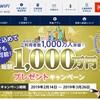 【2019年5月版】グローバルWiFi割引クーポン番号・キャンペーンまとめ
