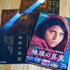 FUJIFILM SQUAREにて企画写真展『日本版創刊20周年記念 ナショナル ジオグラフィック「地球の真実」』が開催中