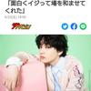 中村倫也company〜「シーズン8〜末広がりですね↗↗」