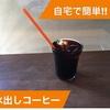 【低温抽出が決め手】自宅があのお店以上の味へ!!水出しコーヒー作り