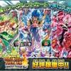 【 #スーパードラゴンボールヒーローズ 】ユニバースミッション6弾「宇宙争乱 開戦編」【プレイ感想】