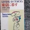 『東京に暮す』キャサリン・サンソム 大久保美春訳