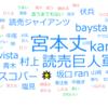 8/11~De→兎【燕について】