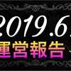 【2019年6月】ブログ運営報告(16ヶ月)分析&まとめ