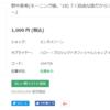【朗報】「自由な国だから」FSK Webストアーでも販売に!!