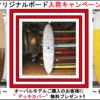 オリジナルボード入荷決定,イエップSUMMER SALE残り2日です!篠崎店中古、大阪店ファットキャット