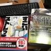 モンハンワールドの攻略本を買った!でも・・・・