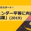 【報告書紹介】ジェンダー平等に向けて大跳躍(2/2)