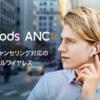 【ニュース】強力なアクティブノイズキャンセリングを搭載しながら1万円以下で話題の完全ワイヤレスイヤホン TicPods ANCの販売が再開されます
