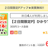 【モッピー】ひかりTVブックで600P(540ANAマイル)♪