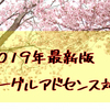 【2019年最新版】グーグルアドセンス合格対策