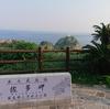 No.094【鹿児島県】日本本土最南端の「佐多岬」!リニューアルされた南国風景を満喫だ!