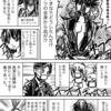 【創作漫画】96話とぼくらは1人じゃない
