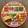 極上の酸っぱ辛さが食をそそる!酸辣湯麺(スーラータンメン)
