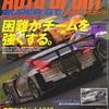 「週刊 AUTO SPORT 9/1号」(三栄書房)に当社記事「ELF PRESS Vol.3」が掲載