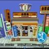 吉野家のゲーム、PS2のマニアゲームをプレイ!
