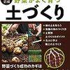 野菜がよく育つ土づくり 肥沃な土をつくる堆肥・緑肥・肥料の使い方