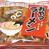 コスパ最高の「しょっぱい系お菓子」最強はコレだ!