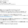 フィッシングメールかと思ったらメール送信botプログラムの実行を促すメールだった件