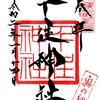 【御朱印】千住神社    (東京-足立区)