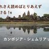 【カンボジア・シェムリアップ 観光総まとめ】これさえ読めばとりあえず行ける!入国、食べ物、物価、交通手段、ナイトライフまで。