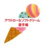 【同情するなら土産くれ!番外編】アウトローなソフトクリーム選手権