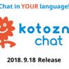 LINE、Facebookメッセンジャー、WeChat間でやり取り可能!「kotozna Chat(ことつなチャット)」とは?
