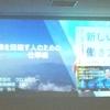 DIME✕STARTUP HUB TOKYO 個人で始める働き方改革!〜起業を目指す人のためのショートカット仕事術〜