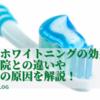 【市販のホワイトニングの効果は?歯科医院との違いや黄ばみの原因を解説!】