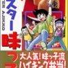 ミスター味っ子 9(講談社漫画文庫)/寺沢大介