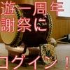 【和太鼓】豪華なマッチング!?音遊一周年の奇跡!?【音遊まつり】