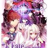 劇場版「Fate/stay night [Heaven's Feel] 1.presage flower」を観に行ってきました