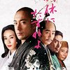 【映画感想】『利休にたずねよ』(2013)  / 海老蔵の演じる利休は素晴らしいが映画としては納得出来ない点あり