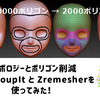 【Zbrush】PolyGroupIt(ポリグループを制作)とZリメッシャー(ポリゴン削減ツール)