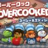 【スイッチ】オーバークック Let`s Cooking!!   切って焼いて運んで戦場の厨房。ギミック満載アクション料理ゲームを2人で協力プレイしました