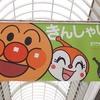 フクオカ追憶紀行 #福岡