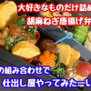 【献立】今週のお弁当🍱!