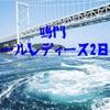 鳴門オールレディースG3 2日目(無料予想)