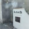 美しき地名 第9弾―10  「弥生の郷(三浦市)」