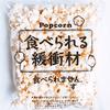 食べられる緩衝材!?『あぜち食品のポップコーン』は楽天通販で購入可能。価格は5個1,000円