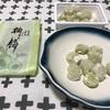 京都和菓子を手土産に!品格良し、味良し、おすすめ!【鶴屋吉信の柚餅(ゆうもち)】