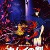 「カムイの剣」 最高にかっこいい80年代のニンジャ活劇アニメーション