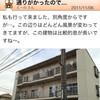 2011/11/08 日誌
