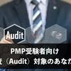 PMP受験者向け:受験前に監査(Audit)に引っかかった時の対処法