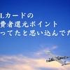 JALカードの消費者還元ポイントは交換制!気が付かないと11月末で消える!